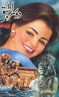 Doosra Tabaq by M.A. Rahat
