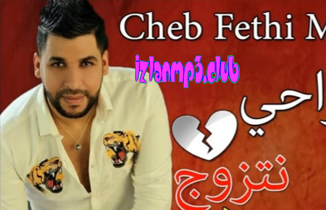 تحميل أغنية Cheb Fethi Manar 2018 Khalini Netzawej mp3