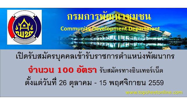 ประกาศ!!กรมการพัฒนาชุมชนเปิดสมัครสอบรับราชการเป็นพัฒนากร 100 อัตราตั้งแต่วันที่ 26 ตุลาคม - 15 พฤศจิกายน 2559