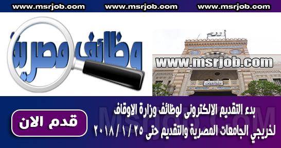 بدء التقديم الالكترونى لوظائف وزارة الاوقاف لخريجي الجامعات المصرية والتقديم حتى 25 / 1 / 2018
