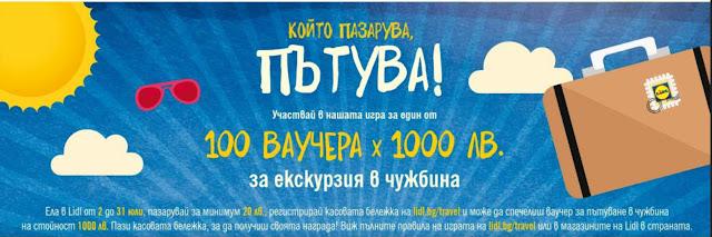 Ела в Lidl от  2 до  31 юли, пазарувай за минимум 20 лв. , регистрирай касовата бележка на lidl.bg/travel и може да спечелиш ваучер за пътуване в чужбина на стойност 1000 лв