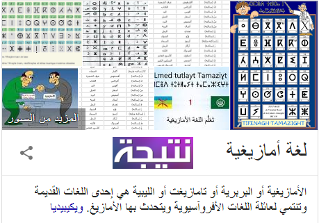اللغة الأمازيغية تعرف على لغة أمازيغية بعد الاعتراف بها فى الجزائر
