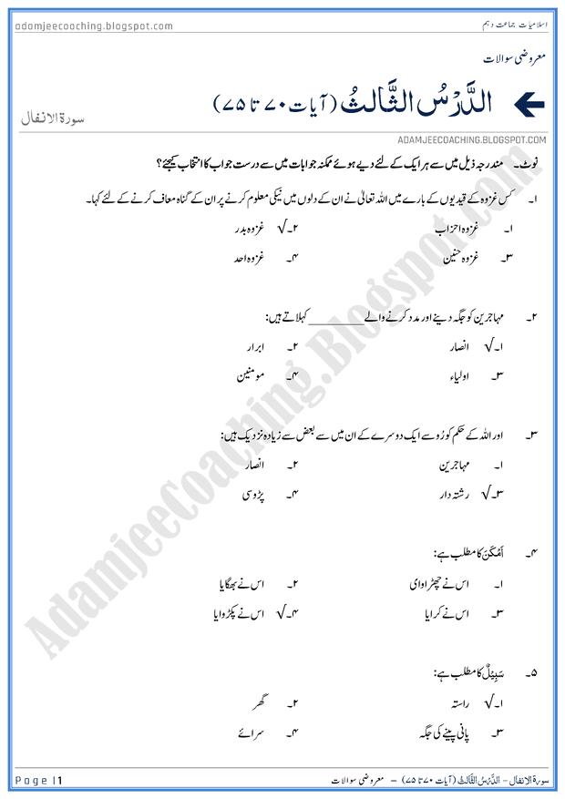 surah-al-anfal-ayat-70-to-75-mcqs-islamiat-10th