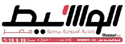 جريدة وسيط القاهرة الجمعة عدد 17 أغسطس 2018 م
