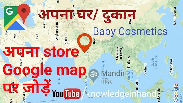 How to add my shop showroom stall to Google  map अपनी दुकान घर को Google मैप से जोड़ें