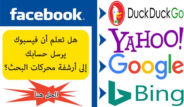 هل تعلم أن فيسبوك يؤرشف حسابك في محركات البحث ؟ نعم، الحل هنا بالصور - التقنية نت - technt.net