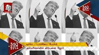Donald Trump's toilet paper | 30 sec news
