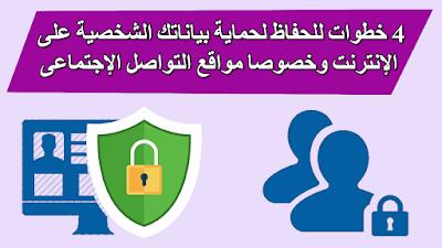 طرق الحماية من إنتهاك خصوصياتك من مواقع التواصل الإجتماعى