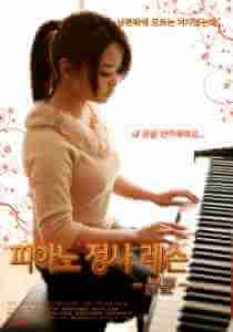 Piano lesson (2014)