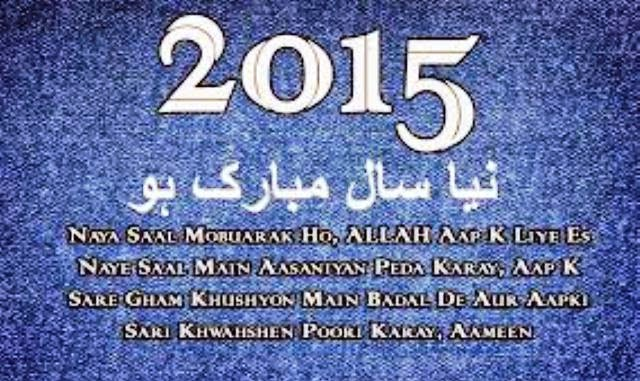Happy New Year 2018 Shayari In urdu