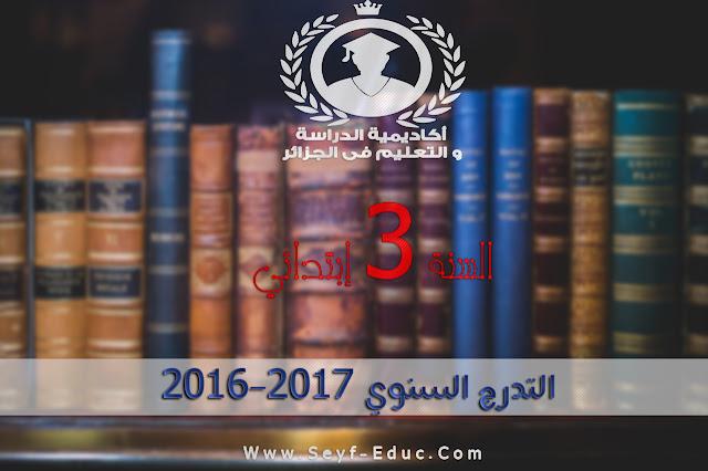 تحميل التدرج السنوي للسنة الثالثة إبتدائي جميع المواد 2016-2017