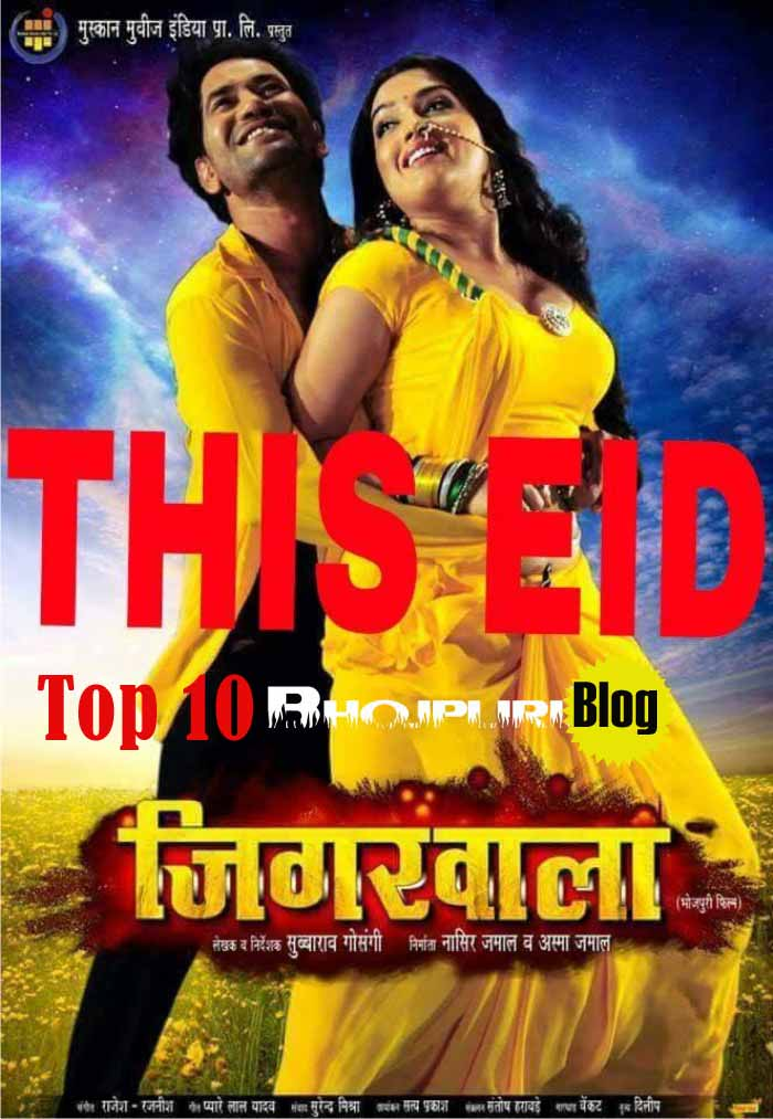 Bhojpuri Movie Jigarwala Full HD Trailer video youtube Feat Actor Dinesh Lal Yadav, actress Amrapali Dubey first look poster, movie wallpaper