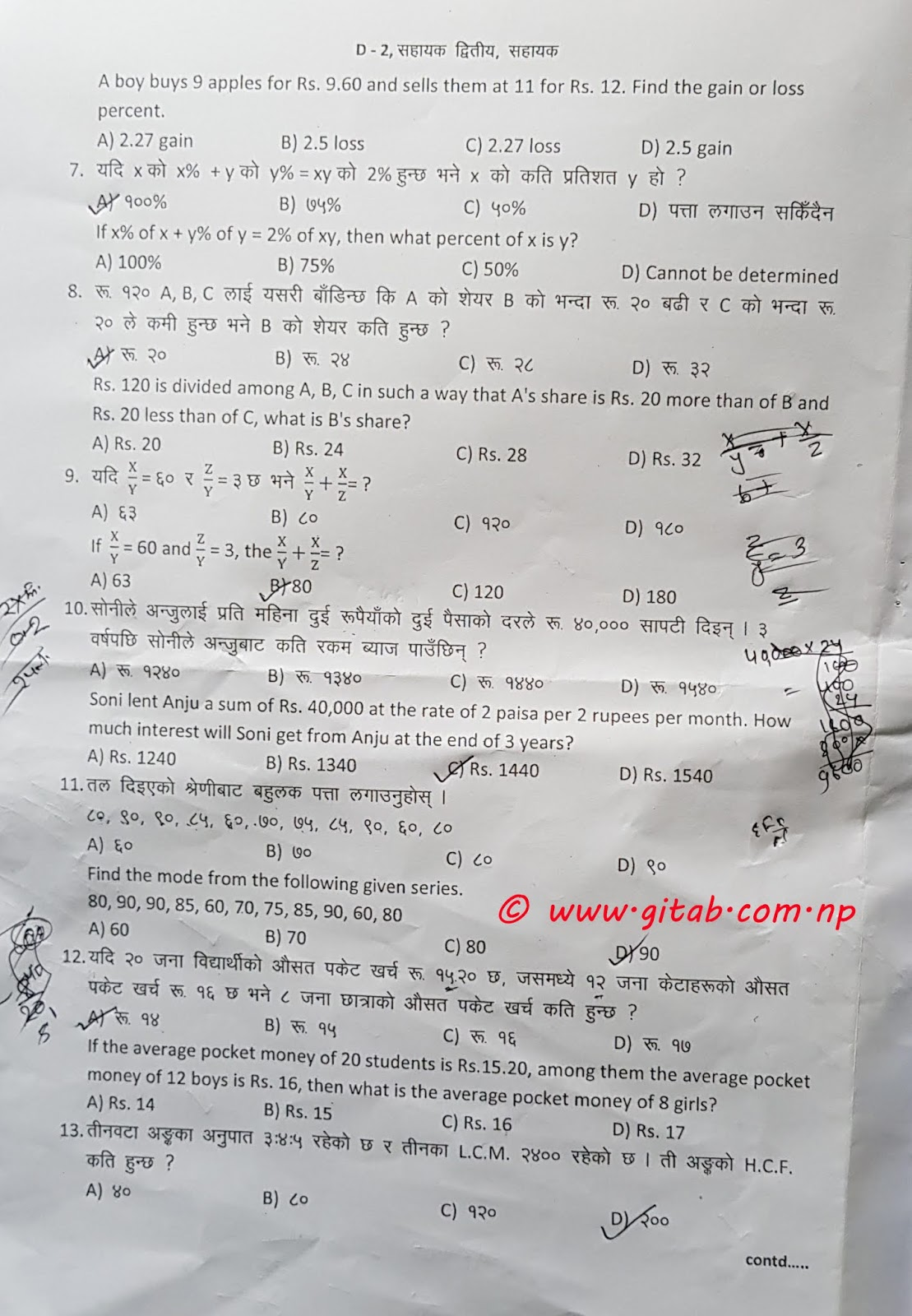 NRB Assistant First Paper 2075