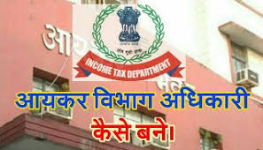 income tax officer salary kaise bane after 12th HINDI