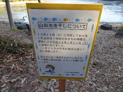 山田池 池干しのお知らせ