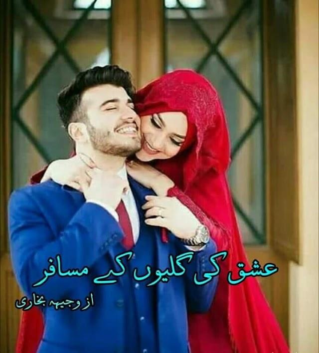 Ishq Ki Galiyon Ke Musafir Episode 8 By Wajeeha Bukhari Pdf Free Download
