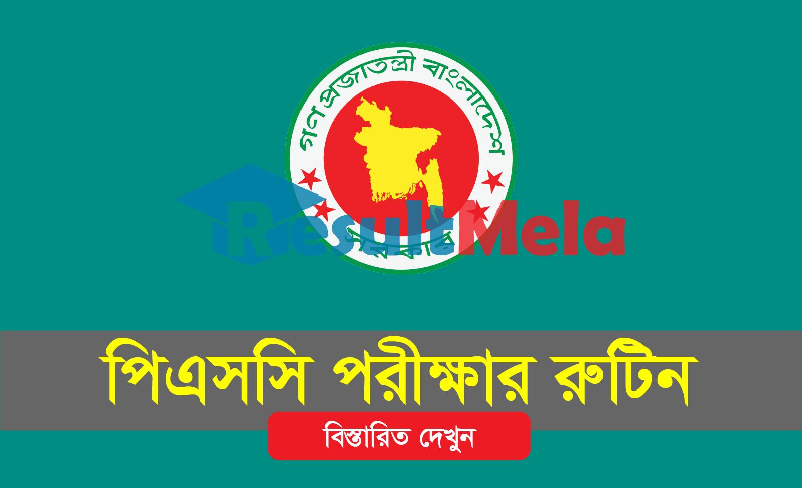 WWW DPE GOV BD RESULT 2016 - PSC Exam Routine 2016   www dpe gov bd