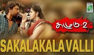 Kazhugu 2 – SakalakalaValli Official Video Song | Krishna | Yashika Aannand | Yuvan Shankar Raja
