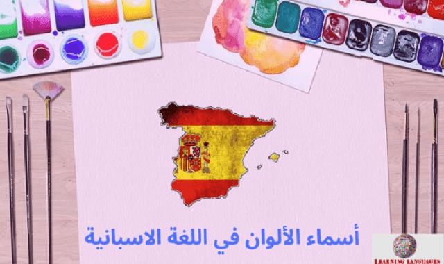أسماء الألوان في اللغة الاسبانية