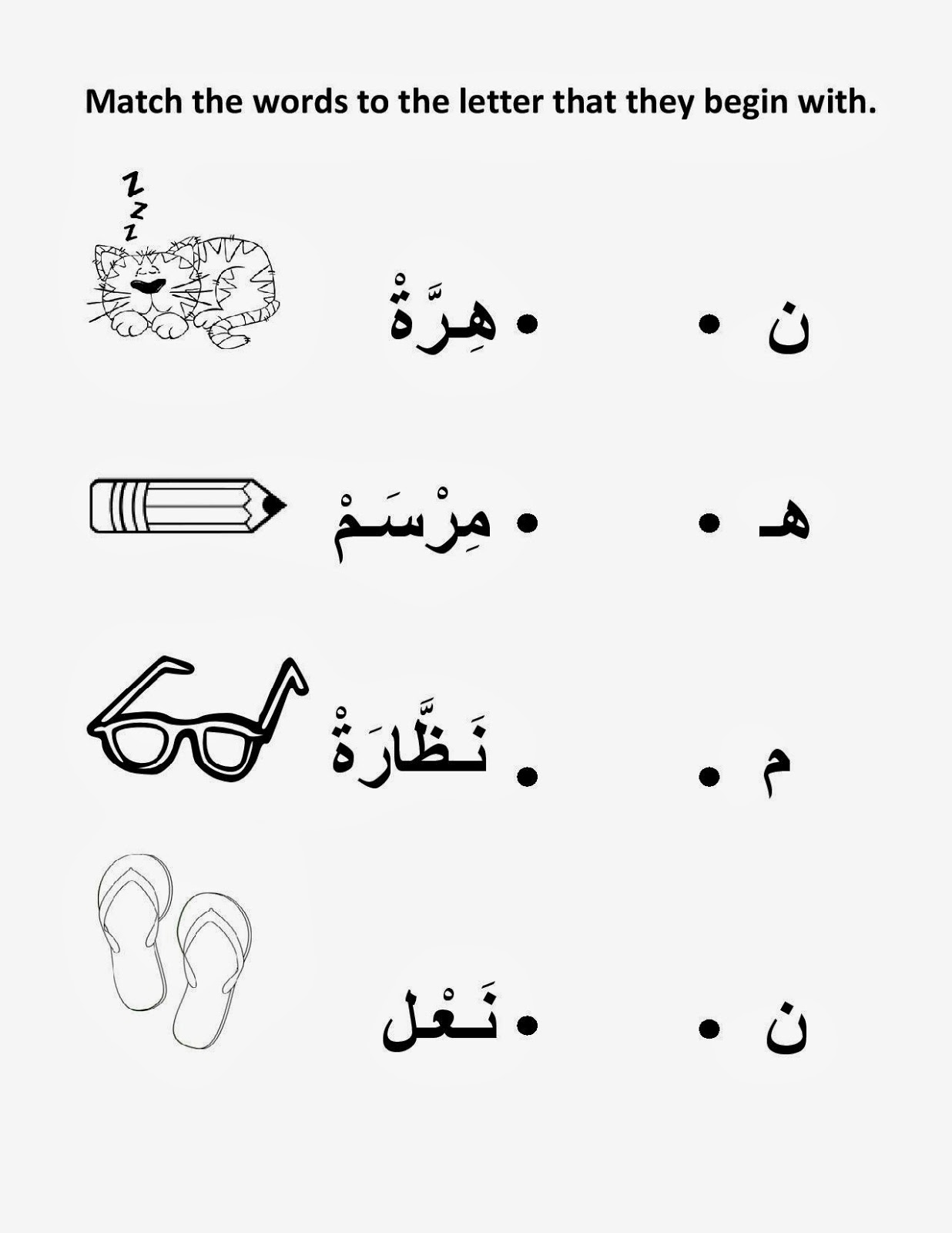 Mikahaziq Arabic Worksheets For Kids 20 Nov
