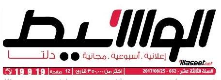 وظائف وسيط الدلتا عدد الجمعة 25 أغسطس 2017 م
