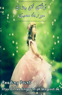 Aangan ki chiryan by Hooriya Humain Online Reading