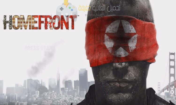 تحميل لعبة هوم فرونت Homefront مضغوطة برابط مباشر