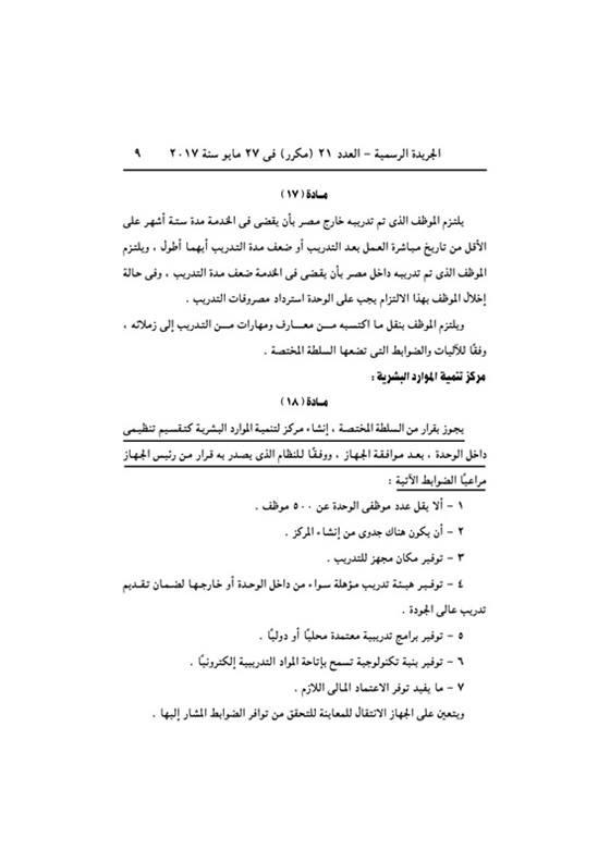 """بالجريدة الرسمية اللائحة التنفيذية لقانون الخدمة المدنية """" الوظائف والتعيينات - الاجور والعلاوات - الاجازات - الترقية والنقل والندب """" هنــا"""
