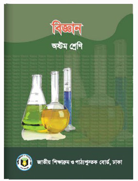 JSC CLASS EIGHT Scince Pdf Book Download