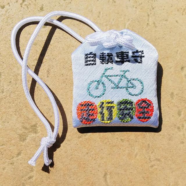 阿蘇神社 自転車 御守