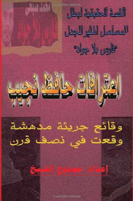 كتاب اعترافات حافظ نجيب