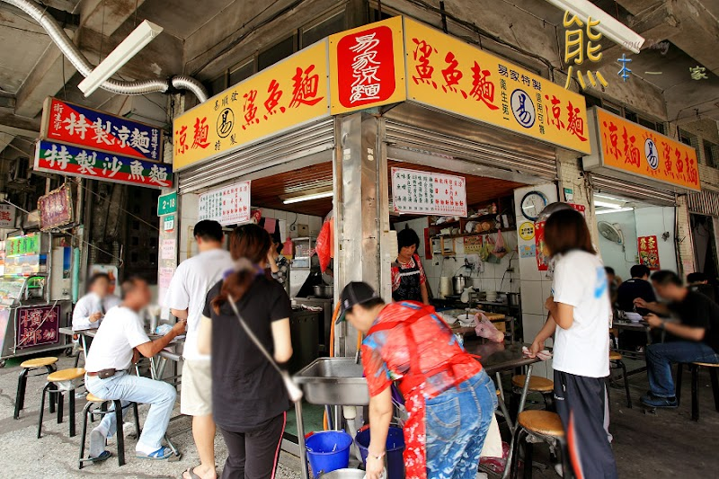 捷運永春站美食|易家鯊魚麵、涼麵林口街早市