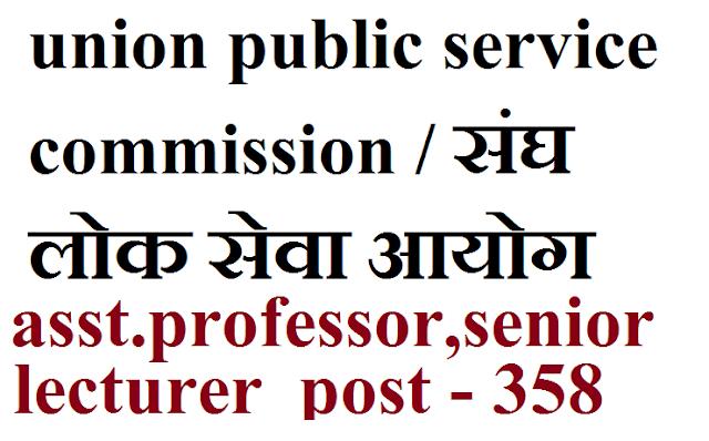 union public service commission / संघ लोक सेवा आयोग