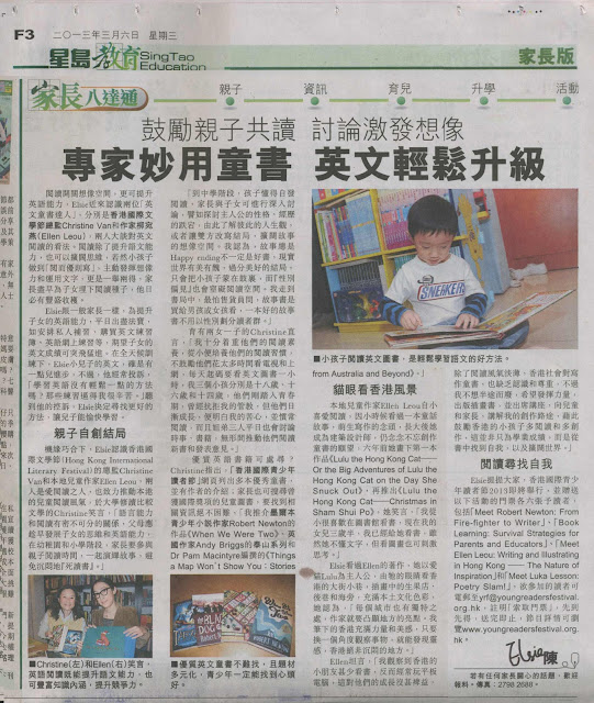 Sing Tao, press article, Lulu the Hong Kong Cat