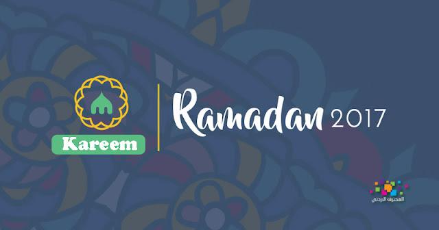 تطبيقات شهر رمضان الكريم