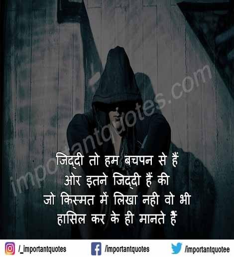Fb King Status In Hindi 2018 | New Status 2018 Fb