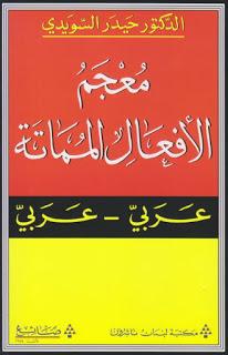 تحميل كتاب معجم الأفعال المماتة عربي-عربي pdf حيدر السويدي