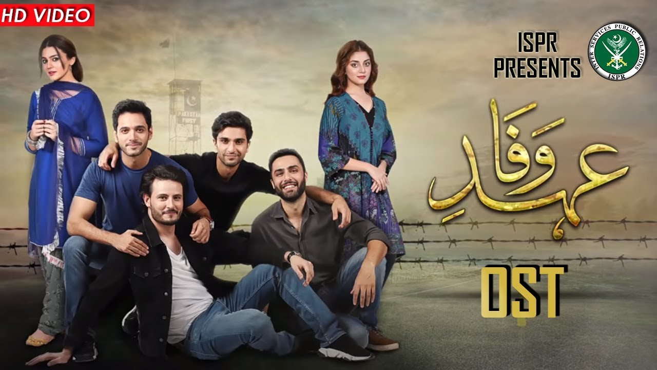 Ehd-e Wafa OST Lyrics