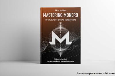 Вышла первая книга о Monero