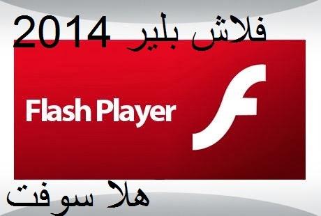 تحميل برنامج فلاش بلير 10 مجانا
