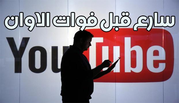 كيفية عمل نسخة احتياطية لفيديوهاتك بجودة عالية قبل غلق قناتك على اليوتيوب
