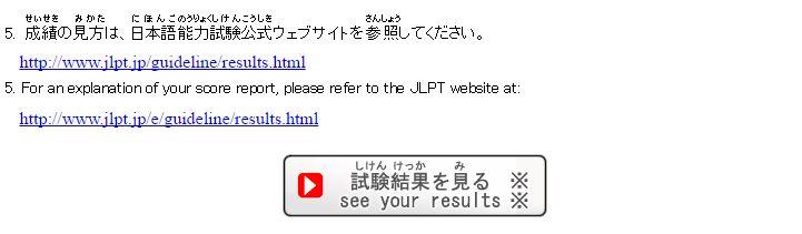 Cara Mengecek Hasil Ujian JLPT - Japanese Language Proficiency Test ... a92b99c2346ad