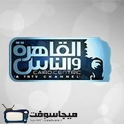تردد قناة القاهرة والناس 1 و 2 2019 الجديد على النايل سات بالتفصيل