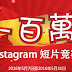 "May7-31: Acson ""一百万"" / One Million Instagram Video Contest"