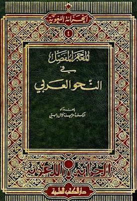 المعجم المفصل في النحو العربي - عزيزة فوال بابستي , pdf
