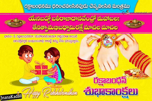 happy rakshabandhan quotes greetings in Telugu, rakhi purnima quotes greetings in Telugu