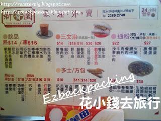 新香園菜單