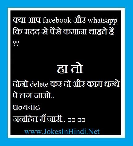 क्या आप facebook और whatsapp कि मदद से पैसे कमाना चाहते है ?? - JokesInHindi.Net
