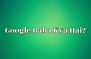Google Baba Kya Hai? Amazing Facts In Hindi