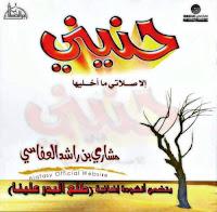 جميع أناشيد ألبومات الشيخ مشارى 7-1-l.jpg